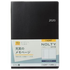 *6247 NOLTYリフレ3(ブラック) 2020|windybooks