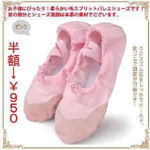 半額 前革 子供 バレエシューズ/子ども/布製/ピンク/pink/ホワイト/白/赤/レッド/バレエ ...