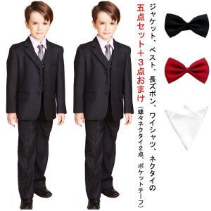 子供 スーツ 男の子 8点セット黒 縦縞 あすつく フォーマ...