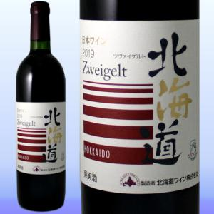 日本ワイン 北海道ワイン ツヴァイゲルト2016 赤ワイン...