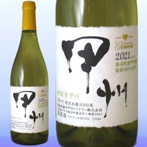 日本ワイン 人気ランキング 山梨 シャンモリ柑橘香 甲州辛口2017 白ワイン...