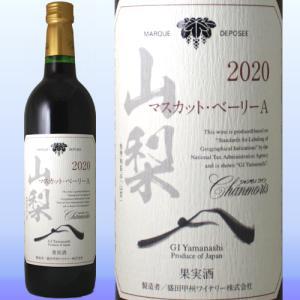 日本ワイン 山梨甲州 シャンモリ山梨マスカット・ベーリーA 赤ワイン|wine-c
