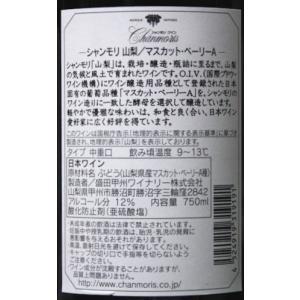 日本ワイン 山梨甲州 シャンモリ山梨マスカット・ベーリーA 赤ワイン|wine-c|02