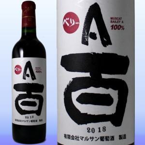 日本ワイン 山梨甲州 マルサン葡萄酒 ベリーA 百 赤ワイン...