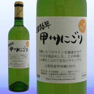 国産ワイン 日本ワイン シャトー酒折 甲州にごりワイン 八幡 2016 ヌーボー