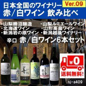 人気の日本国内の6ワイナリーより、美味しいワイン赤白3本ずつ厳選しました。おいしい国産ワインをワイナ...