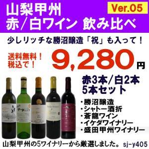 日本ワイン ランキイング 国産ワイン 山梨甲州 赤 白ワインセット Ver.5 5本