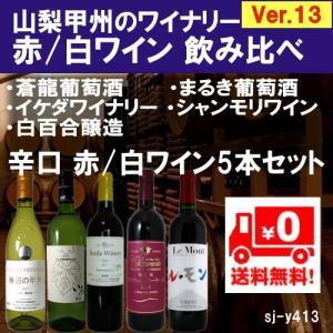 山梨甲州5つのワイナリーより、美味しい辛口ワイン赤/白5本をセットにしました。山梨のぶどうから作られ...