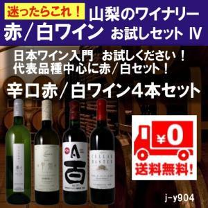 日本のワインは初めて。美味しいのかな? まずはお試しください。山梨甲州の4ワイナリーより、日本ワイン...