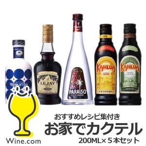 リキュール お酒 送料無料 サントリー お家で楽しむ 簡単 カクテル 200ml×5種セット wine-com
