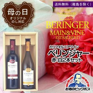 母の日 赤白ワインセット 送料無料 ベリンジャー 赤白2本セット|wine-com
