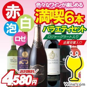 ワイン ワインセット 赤白ロゼスパークリング 第3弾 送料無料 色々なワインが楽しめる満喫 バラエティーパーティー6本セット|wine-com