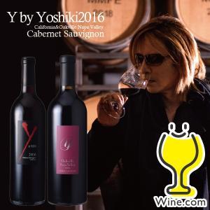 あすつく  2016 ヨシキ ワイン 赤ワインセット wine set 送料無料 ワイ バイ ヨシキ Y by Yoshiki 750ml×2本 アメリカ カリフォルニア wine-com