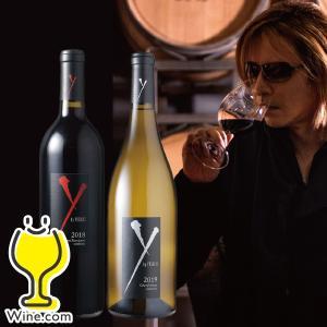あすつく  2017 ワイン 赤白 ワインセット wine ワイ・バイ・ヨシキ カベルネ・ソーヴィニョン シャルドネ 750ml×2本 Y by Yoshiki 2019年 新作 wine-com