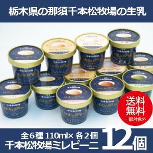 お歳暮 御歳暮 アイス ice アイスクリーム ギフト gift 送料無料 千本松牧場ミレピーニ12...