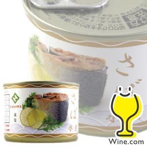 さば缶詰 サバ缶詰 鯖缶詰 華和 さば水煮 減塩 190g×1缶|wine-com