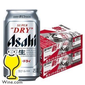 ビール beer 送料無料 アサヒ スーパードライ 350ml×2ケース/48本(048)『SBL』|wine-com