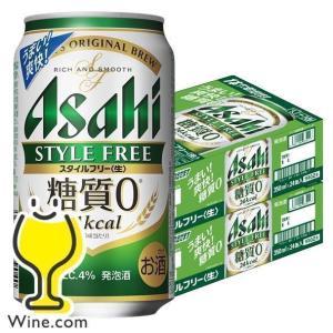 ビール類 beer 発泡酒 送料無料 アサヒ スタイルフリー 350ml×2ケース/48本(048)『SBL』|wine-com
