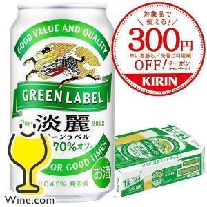 淡麗 ビール類 beer 発泡酒 送料無料 キリン 淡麗 グリーンラベル 350ml×1ケース/24本(024)『SBL』|wine-com