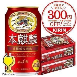 ビール類 beer 発泡酒 第3のビール 送料無料 キリン 本麒麟 350ml×2ケース/48本(048)『SBL』 第三のビール 新ジャンル|wine-com