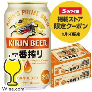 一番搾り 48本 ビール beer 送料無料 キリン 一番搾り 48本 350ml×2ケース/48本(048)『SBL』|wine-com