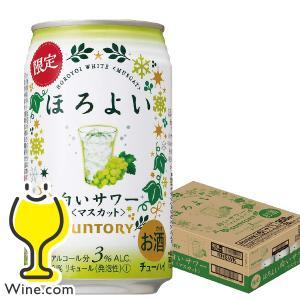 チューハイ 缶チューハイ 酎ハイ サワー 送料無料 サントリー ほろよい 白いサワー マスカット 350ml×1ケース/24本(024)『SBL』|wine-com