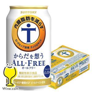 ノンアルコール ビール beer 送料無料 サントリー からだを想う オールフリー 1ケース/350ml×24本(024) 内臓脂肪を減らす|wine-com