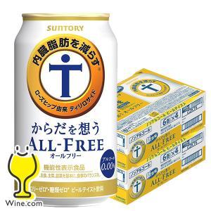 ノンアルコール ビール beer 送料無料 サントリー からだを想う オールフリー 2ケース/350ml×48本(048) 内臓脂肪を減らす|wine-com