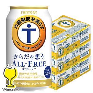 ノンアルコール ビール beer 送料無料 サントリー からだを想う オールフリー 3ケース/350...