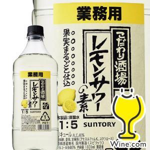 チューハイ 酎ハイ サワー 業務用 サントリー こだわり酒場のレモンサワーの素 40度 コンク 18...