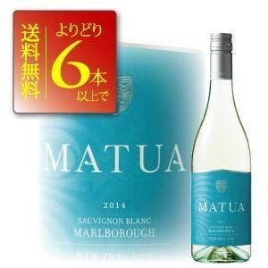 ワイン よりどり6本送料無料  マトゥア リージョナル・ソーヴィニヨン・ブラン・マルボロ 750ml...