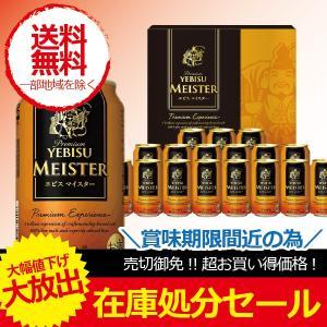 ビール ギフト beer 訳あり セット 送料無料 サッポロ YM5D エビスマイスター|wine-com