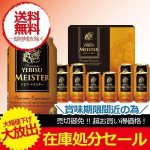 ビール ギフト beer 訳あり セット 送料無料 サッポロ YM3D エビスマイスター|wine-com