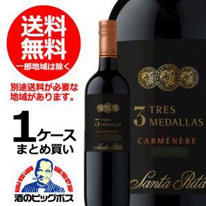 送料無料 サンタリタ スリーメダルズ カルメネール 750ml×1ケース/12本(012)
