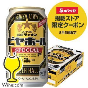 ビール beer 送料無料 サッポロ 銀座ライオンスペシャル 350ml×1ケース/24本(024)『SBL』|wine-com