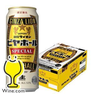 ビール beer 送料無料 サッポロ 銀座ライオンスペシャル 500ml×1ケース/24本(024)『SBL』|wine-com