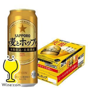 ビール類 beer 発泡酒 新ジャンル 送料無料 サッポロ 麦とホップ 500ml×1ケース/24本(024)『SBL』 wine-com