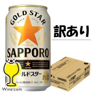 訳あり ビール類 beer 発泡酒 第3のビール 送料無料 サッポロ GOLD STAR ゴールドスター 350ml×1ケース(024)『SBL』賞味期限2021年6月 景品米 精米日2020年5月 wine-com