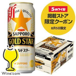 ビール類 beer 発泡酒 新ジャンル 送料無料 サッポロ GOLD STAR ゴールドスター 500ml×1ケース/24本(024)『SBL』 wine-com