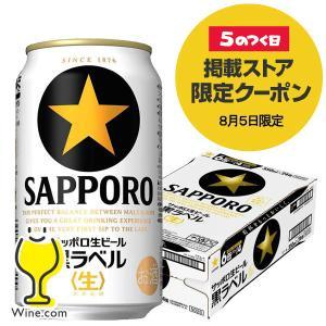 ビール beer 送料無料 サッポロ 黒ラベル 350ml×1ケース/24本(024)『SBL』|wine-com