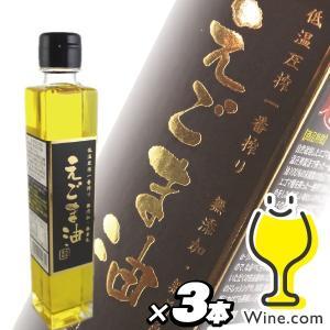 3本 えごま油 無添加 低温圧搾一番搾り 送料無料 無添加 無着色 えごま油 185g瓶×3本 天長食品(003)|wine-com