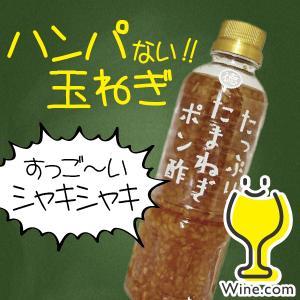 ポン酢 ぽん酢 ドレッシング 徳島産業 たっぷりたまねぎポン酢 400ml×1本|wine-com