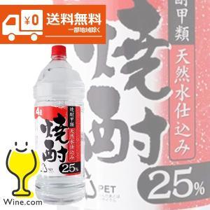送料無料 釜屋 焼酎甲類 天然水仕込み 25度 4L×1ケース/4本(004)|wine-com