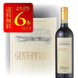 ワイン よりどり6本送料無料 ジネストライア キアンティ 750ml キャンティ