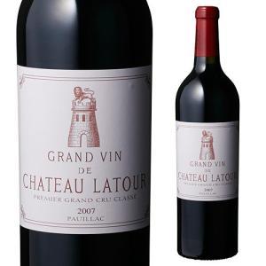 ワイン シャトーラトゥール 2007 フランス ボルドー ポイヤック ギフト おすすめ プレゼント 高級|wine-naotaka