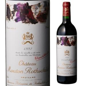 P10倍 ワイン シャトー ムートン ロートシルト(1992) フランス ボルドー ポイヤック ギフト おすすめ プレゼント 高級|wine-naotaka