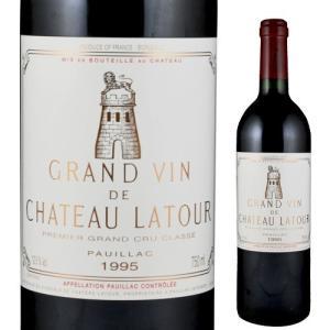 P10倍 ワイン シャトーラトゥール 1995 フランス ボルドー ポイヤック ギフト おすすめ プ...