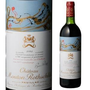 P10倍 ワイン シャトームートン ロートシルト 1981 フランス ボルドー ポイヤック ギフト おすすめ プレゼント 高級|wine-naotaka