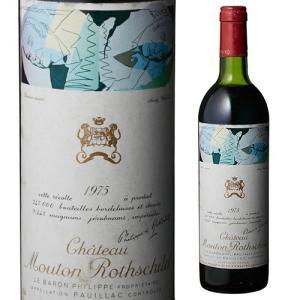 P10倍 ワイン シャトームートン ロートシルト 1975 フランス ボルドー ポイヤック ギフト おすすめ プレゼント 高級|wine-naotaka