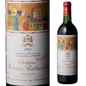 P10倍 ワイン シャトームートン ロートシルト 1991 フランス ボルドー ポイヤック ギフト おすすめ プレゼント 高級|wine-naotaka